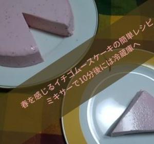春を感じるイチゴムースケーキの簡単レシピ。ミキサーで10分後には冷蔵庫へ