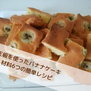 天板を使ったバナナケーキ 材料6つの簡単レシピ