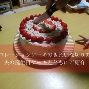 デコレーションケーキのきれいな切り方を夫の誕生日ケーキとともにご紹介