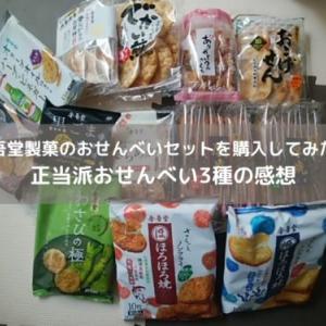 金吾堂製菓のおせんべいセットを購入してみた!正当派おせんべい3種の感想