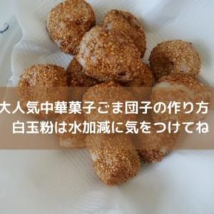 大人気中華菓子ごま団子の作り方!白玉粉は水加減に気をつけてね