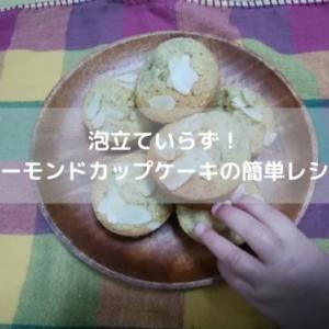 泡立ていらず!アーモンドカップケーキの簡単レシピ