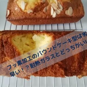 フッ素加工のパウンドケーキ型は劣化が早い!?耐熱ガラスとどっちがいいの?