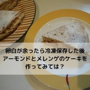 卵白が余ったら冷凍保存した後、アーモンドとメレンゲのケーキを作ってみては?