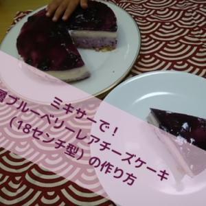 ミキサーで!3層ブルーベリーレアチーズケーキ(18センチ型)の作り方