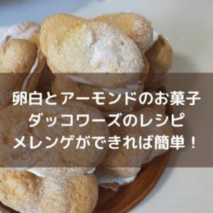 卵白とアーモンドのお菓子ダッコワーズのレシピ。メレンゲができれば簡単!