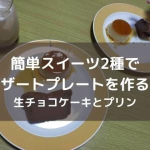 簡単スイーツ2種でデザートプレートを作る!生チョコケーキとプリン