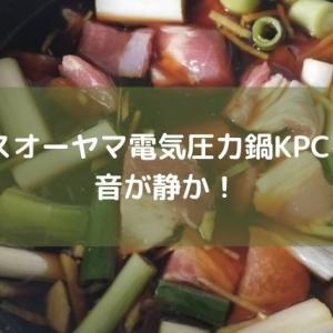 アイリスオーヤマ電気圧力鍋KPC-MA4でローストポークと角煮!音が静か!