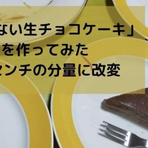 クックパッド「簡単焼かない生チョコケーキ」を18cm型で作る