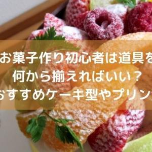 お菓子作り初心者は道具を何から揃えればいい?おすすめケーキ型やプリン型