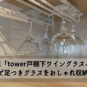 山崎実業「tower戸棚下ワイングラスハンガー」で足つきグラスをおしゃれ収納!