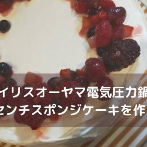 アイリスオーヤマ電気圧力鍋で22センチスポンジケーキを作る!