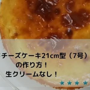 ベイクドチーズケーキ21cm型(7号)の作り方!生クリームなし!