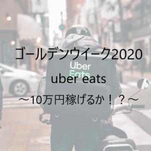 【副業】ゴールデンウイーク期間をuber eatsで10万円企画!~やっぱりかなりキツイ!~
