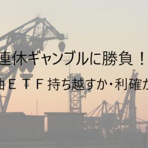 【株式投資】連休ギャンブル!原油ETF持ち越すか、利確するか・・