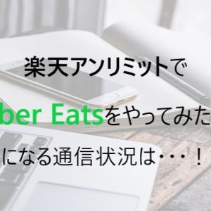 【Uber Eats(ウーバーイーツ)】楽天モバイル UN-LIMTで配達をやってみた!~通信状況は・・!?~