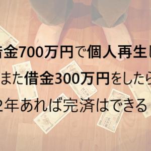 借金700万円で個人再生して思うこと~借金300万円なら2年で自力返済できる~