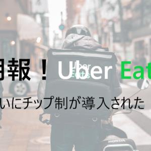 【Uber Eats(ウーバーイーツ)】配達完了後にもらえるチップ制度がアツい!!~回数をこなすとバカにできない金額に~