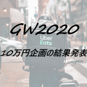 【副業】ゴールデンウイーク期間をuber eatsで10万円企画!~2週間配達した結果・・~