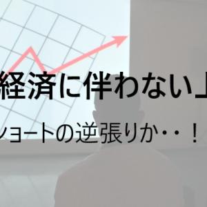 【株式投資】実経済と伴わない株価上昇~ショートの逆張りが儲けのカギ?~
