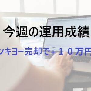 【株式投資】今週の運用成績~オンキョー売却で大幅プラス~