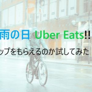 【Uber Eats(ウーバーイーツ)】雨の日に配達するとチップをたくさんもらえるのか!?~驚きの時給単価なった!~