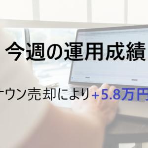 【株式投資】今週の運用成績~2週間で24万円の投資元本を40万円まで増やせたお話~