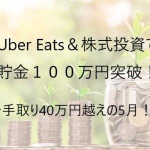 Uber Eats&株式投資で貯金100万円突破!~副業込みで手取り40万円越えの5月!~