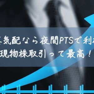 """【株式投資】やっぱり""""現物""""って最強だと思う説!"""