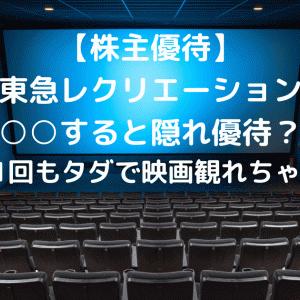 【株主優待】東急レクリエーションの隠れ優待?~半年で最大11回もタダで映画観れちゃう!?・・~