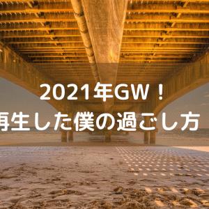 2021年GW! 個人再生した僕の過ごし方 5選!