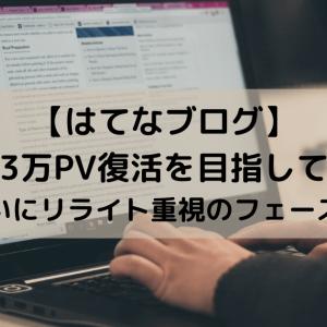 【はてなブログ】月間3万PV復活を目指して!~ついにリライト重視のフェーズへ~