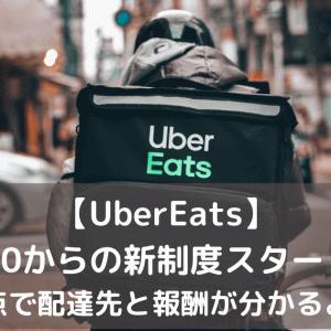 【UberEats】5/10からの商品受け取り時点で配達先と報酬が分かるようになる!
