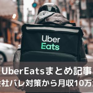 【まとめ】UberEats奮闘記!~税金・会社バレ対策から月収10万企画まで~