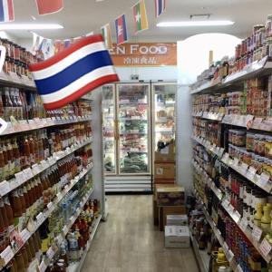 新大久保のアジアンマーケット「アジアスーパーストア」がタイだった