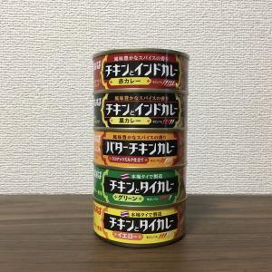 いなば缶詰タイカレー・インドカレー5種類を食べ比べ