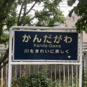 神田川の起点となる井の頭池から東中野まで川の成長を辿ってみた