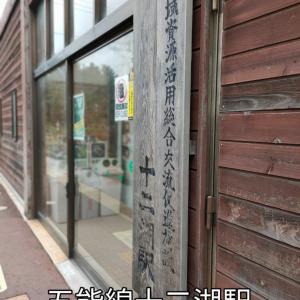 五能線の車窓から日本海の風景 五能線記念切符 はたはたランチ