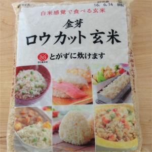 【白米同様に炊ける】ロウカット玄米