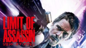 映画リミット・オブ・アサシン|Netflixのあらすじ・感想