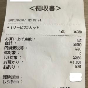 美容室ジプシー主婦、思い切って980円カット「ヘアーサロンiwasaki」に行ってみた