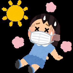 熱中症?真夏の炎天下でマスク着用したら発熱してた