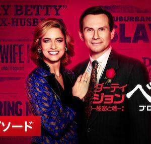 ダーティ・ジョン-秘密と嘘-シーズン2:ベティ・ブロデリック|あらすじ感想