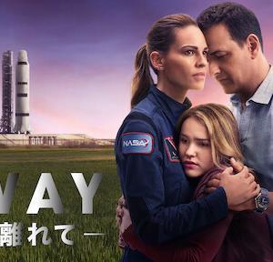 宇宙が舞台ではあるけど「アウェイ-遠く離れて-」|Netflixあらすじ感想