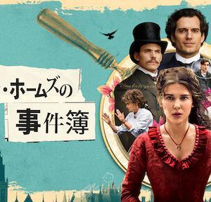 シャーロックに妹が!エノーラ・ホームズの事件簿 Netflixあらすじ感想