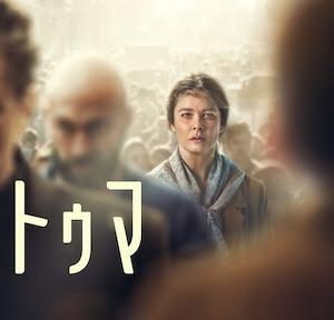 トルコドラマ「ファトゥマ」|Netflixあらすじ感想