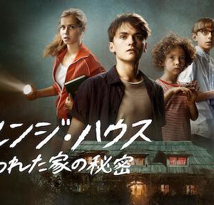 映画「ストレンジ・ハウス:呪われた家の秘密|Netflixあらすじ感想