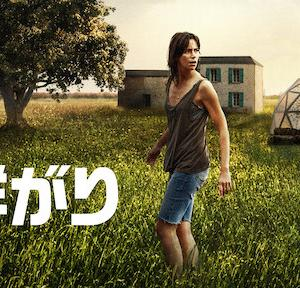 フランス発映画「群がり」|Netflixあらすじ感想