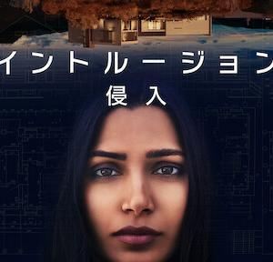 映画「イントルージョン/侵入」|Netflixあらすじ感想