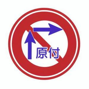 原付バイク、二段階右折禁止の交差点。